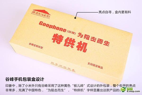 GooPhone_04