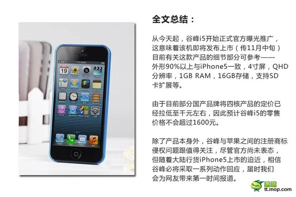 GooPhone_10