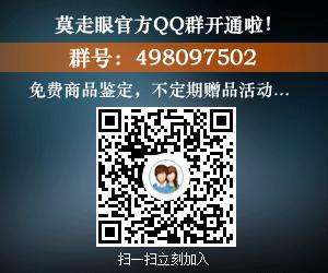 莫走眼官方QQ群号498097502